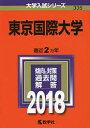 東京国際大学 2018年版【1000円以上送料無料】