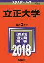 立正大学 2018年版【1000円以上送料無料】