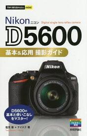 Nikon D5600基本&応用撮影ガイド/塩見徹/ナイスク【1000円以上送料無料】