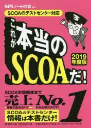 これが本当のSCOAだ! 2019年度版/SPIノートの会【1000円以上送料無料】