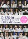 乃木坂46 SELECTION PART7/アイドル研究会【1000円以上送料無料】