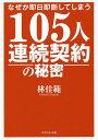 なぜか即日即断してしまう105人連続契約の秘密/林佳範【1000円以上送料無料】