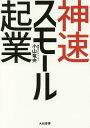 神速スモール起業/小山竜央【1000円以上送料無料】