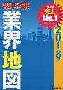 会社四季報業界地図 2018年版/東洋経済新報社【1000円以上送料無料】