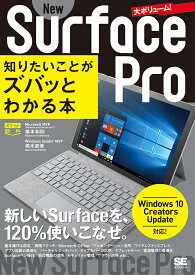 New Surface Pro知りたいことがズバッとわかる本/橋本和則/橋本直美【1000円以上送料無料】