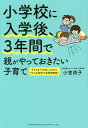 小学校に入学後、3年間で親がやっておきたい子育て/小室尚子【1000円以上送料無料】