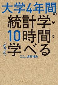 大学4年間の統計学が10時間でざっと学べる/倉田博史【1000円以上送料無料】
