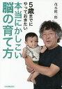 5歳までにやっておきたい本当にかしこい脳の育て方/茂木健一郎【1000円以上送料無料】