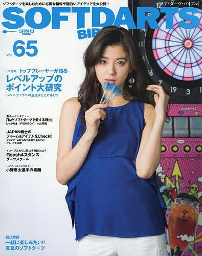 ソフトダーツ・バイブル vol.65【1000円以上送料無料】