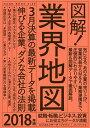 図解!業界地図 2018年版/ビジネスリサーチ・ジャパン【1000円以上送料無料】