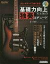 ソロ・ギターでうまくなる!基礎力向上のための独奏エチュード/トモ藤田【1000円以上送料無料】
