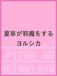 夏草が邪魔をする/ヨルシカ【1000円以上送料無料】