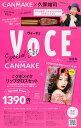 〔予約〕VOCE2017年10月号+CANMAKEリップティントシロップKV 特別セット/講談社【1000円以上送料無料】 ランキングお取り寄せ