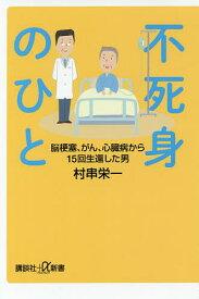 不死身のひと 脳梗塞、がん、心臓病から15回生還した男/村串栄一【1000円以上送料無料】