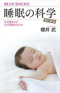 睡眠の科学 なぜ眠るのかなぜ目覚めるのか/櫻井武【1000円以上送料無料】