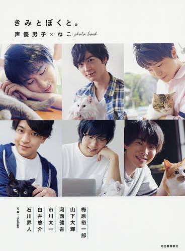 きみとぼくと。 声優男子×ねこphoto book/tsukao【1000円以上送料無料】