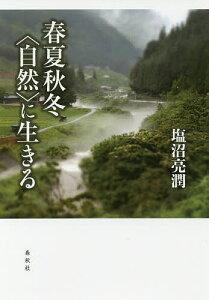 春夏秋冬〈自然〉に生きる/塩沼亮潤【1000円以上送料無料】