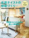 北欧テイストの部屋づくり no.21【1000円以上送料無料】