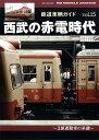 鉄道車輌ガイド vol.25【1000円以上送料無料】