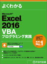 よくわかるMicrosoft Excel 2016 VBAプログラミング実践/富士通エフ・オー・エム株式会社【1000円以上送料無料】