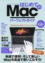 はじめてのMacパーフェクトガイド 最速でMacが使えるようになる!【1000円以上送料無料】