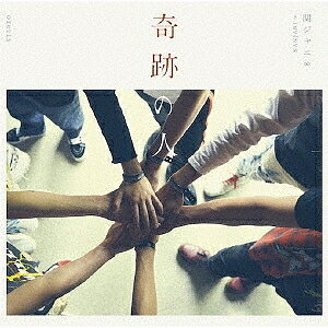 奇跡の人(期間限定盤)(DVD付)/関ジャニ∞【1000円以上送料無料】