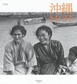 沖縄1935 写真集/週刊朝日編集部【1000円以上送料無料】