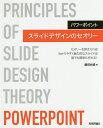 パワーポイントスライドデザインのセオリー セオリーを押さえればわかりやすく魅力的なスライドは誰でも簡単に作れる…