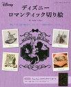 ディズニーロマンティック切り絵/Atelier*Naco【1000円以上送料無料】