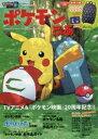 ポケモンぴあ Pokemon The Movie 20th Titles Anniversary Book【1000円以上送料無料】