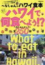へなしゅんのハワイ食本 ハワイで何食べよう!?へなしゅんセレクト全250軒【1000円以上送料無料】