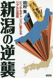 新潟の逆襲 ピンチをチャンスに変えるリアルな提案/田村秀【1000円以上送料無料】