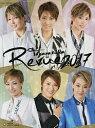 〔予約〕'17 TAKARAZUKA REVUE【1000円以上送料無料】