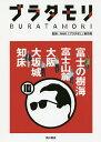 ブラタモリ 10/NHK「ブラタモリ」制作班【1000円以上送料無料】