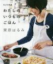 きょうの料理 わたしのいつものごはん/栗原はるみ【1000円以上送料無料】