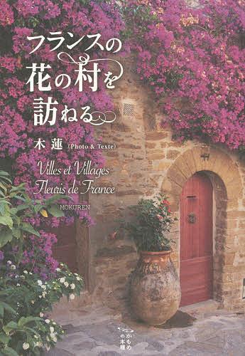 フランスの花の村を訪ねる/木蓮【1000円以上送料無料】