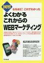 図解よくわかるこれからのWEBマーケティング/船井総合研究所【1000円以上送料無料】