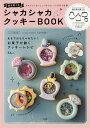 抜き型つきシャカシャカクッキーBOOK【1000円以上送料無料】