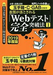 8割が落とされる「Webテスト」完全突破法 必勝・就職試験! 2019年度版1/SPIノートの会【1000円以上送料無料】