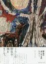 野生のおくりもの/早川ユミ/ミロコマチコ【1000円以上送料無料】
