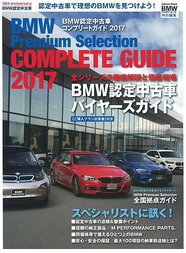 BMW認定中古車コンプリートガイド 2017【1000円以上送料無料】