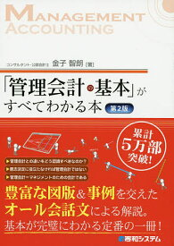 「管理会計の基本」がすべてわかる本/金子智朗【1000円以上送料無料】