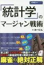 「統計学」のマージャン戦術/みーにん【1000円以上送料無料】