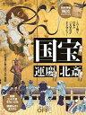 〔予約〕世界に誇る!「国宝」をこの1冊で堪能 /日経おとなのOFF【1000円以上送料無料】