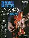 〔予約〕3年後、確実にジャズ・ギターが弾ける練習法【1000円以上送料無料】