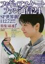 〔予約〕フィギュアスケートファン通信24【1000円以上送料無料】