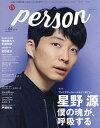 TVガイドperson vol.60【1000円以上送料無料】