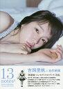 13notes# 吉岡里帆コンセプトフォトブック/岡本武志【1000円以上送料無料】