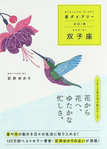 星ダイアリー 双子座/石井ゆかり【1000円以上送料無料】