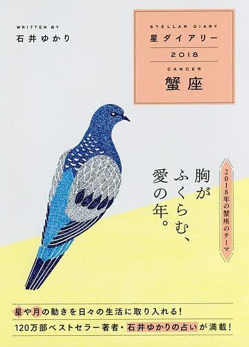 星ダイアリー 蟹座/石井ゆかり【1000円以上送料無料】
